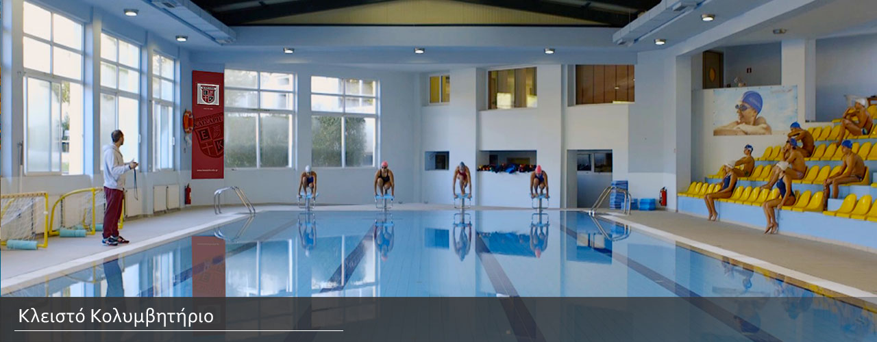 indoor swimming pool gr